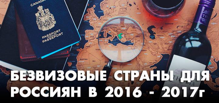 безвизовые страны для Россиян в 2016 2017 году