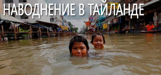 Дожди и Наводнение в Тайланде 2017