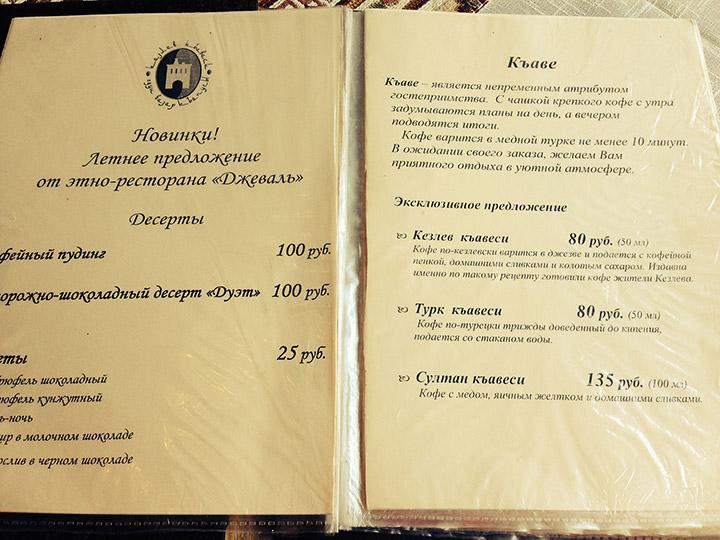 кафе в Евпатории Кезлев