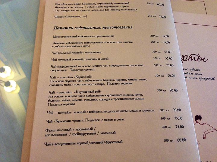 литературное кафе меню