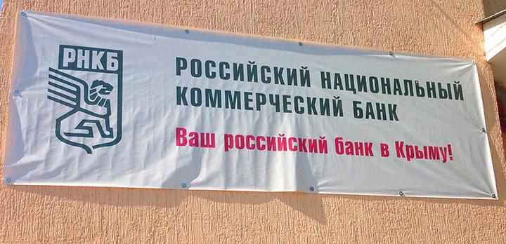РНКБ в Крыму