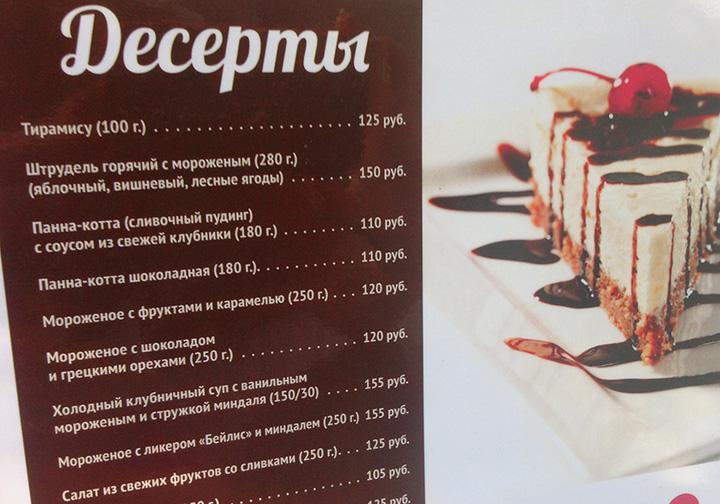 цен на десерты в кафе Евпатории