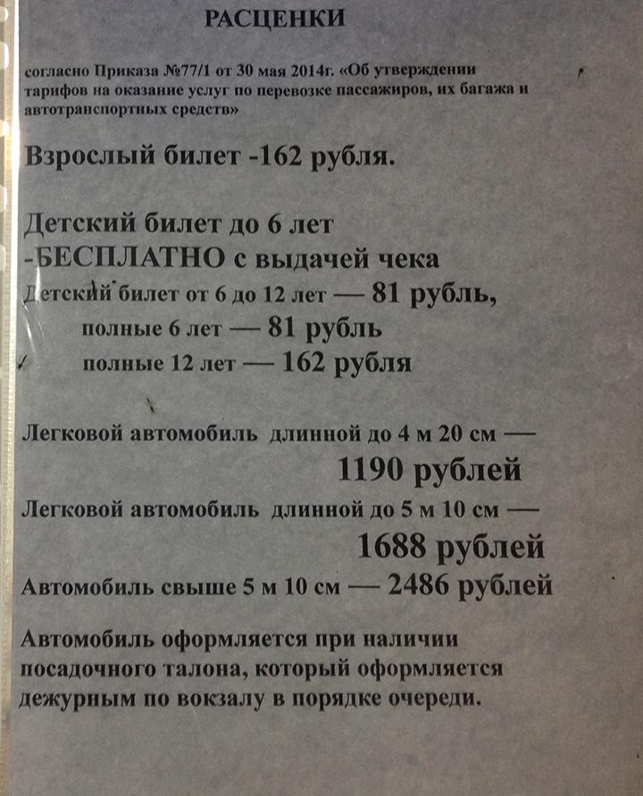 стоимость парома