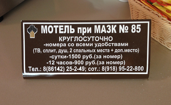 роснефть мотель