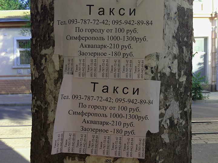 цены на такси в Евпатории