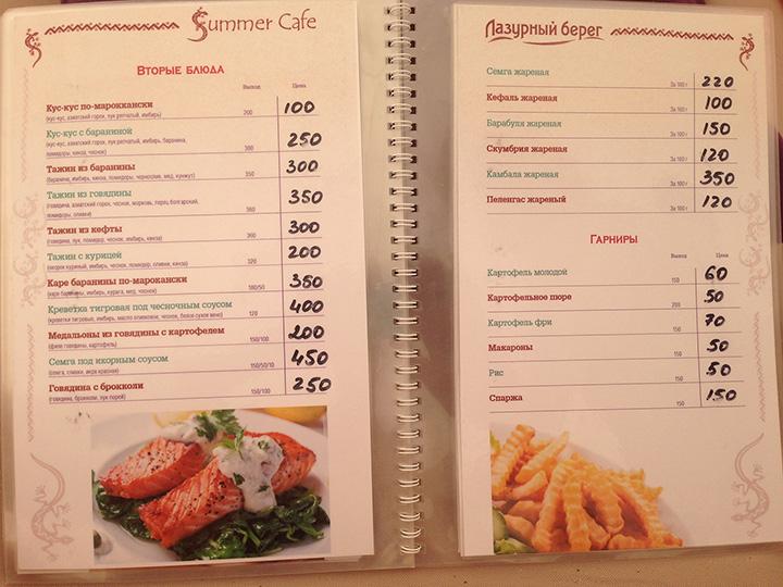 меню ресторана лазурный берег