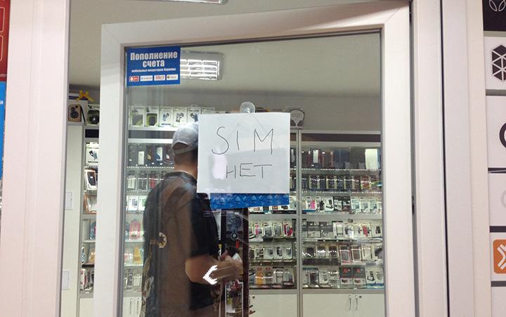 ситуация с сим картами мтс в Крыму. На каждом салоне связи такая надпись