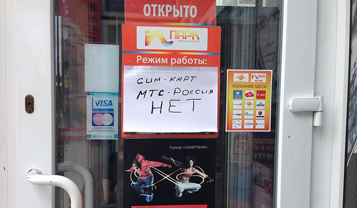 МТС Россия в Крыму сим карт нет!