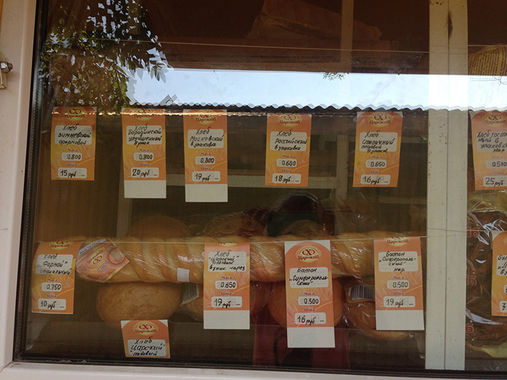 цены на хлеб в Крыму в Евпатории