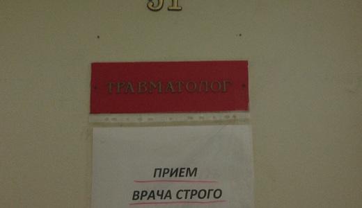 травматолог в Евпатории
