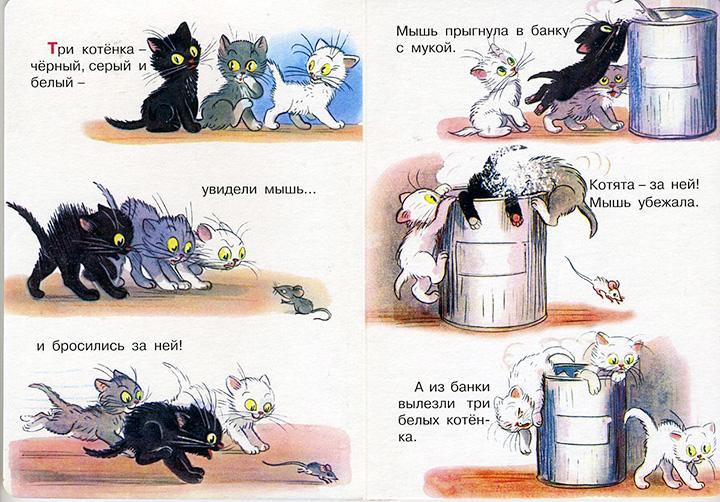 котята Сутеева