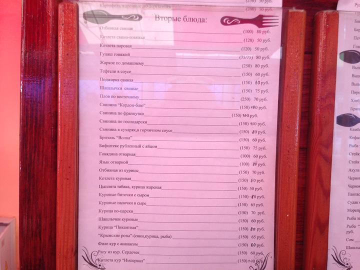 меню столовой в Евпатории
