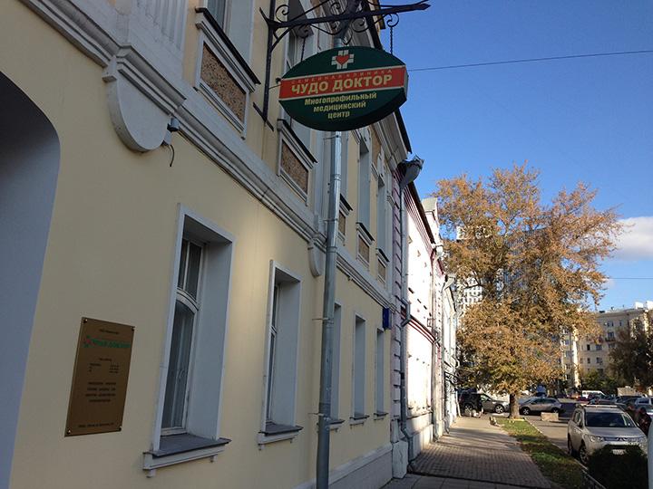 как найти клинику чудо доктор - 100м от Площади Ильича