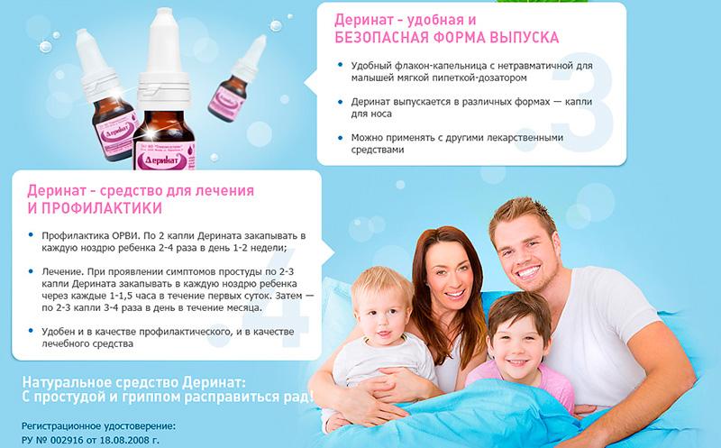 Деринат можно капать превентивно и во время простуды и детям и взрослым