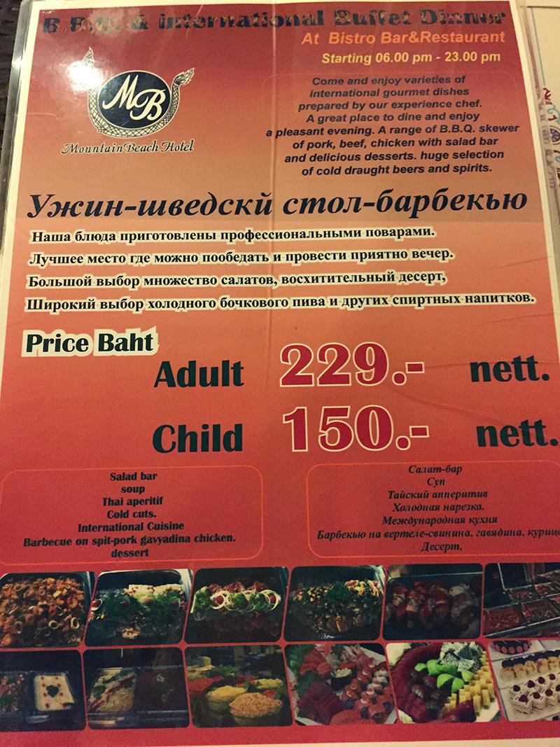 "Все нацелено явно на ""русского""туриста"