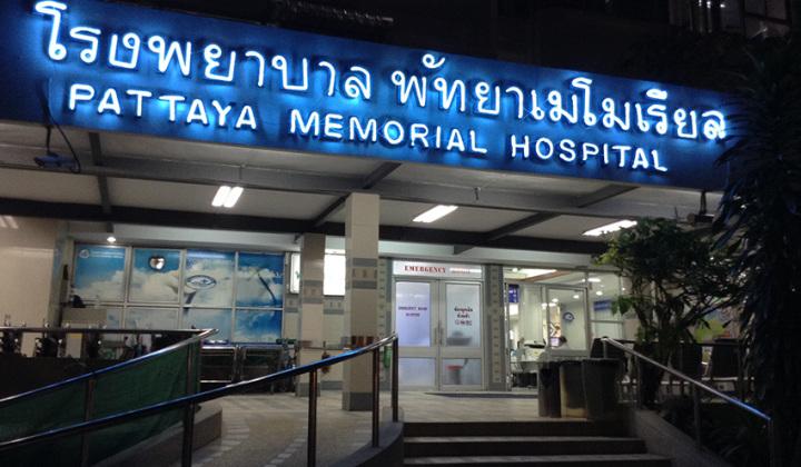 Паттайя Мемориал госпиталь фото