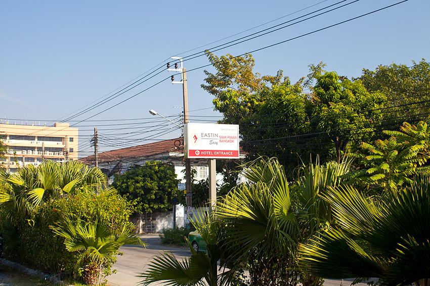 Eastin Easy Siam Bangkok- въезд
