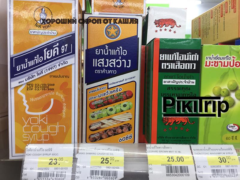 сиропы от кашля в таиланде