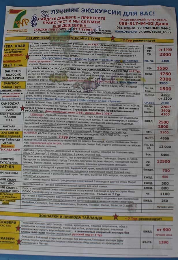 Экскурсии из Паттайи фото отзывы цены
