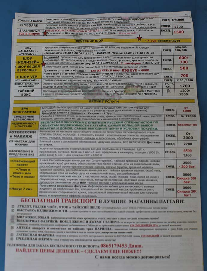 Экскурсии из Паттайи фото отзывы цены 7 ТУР
