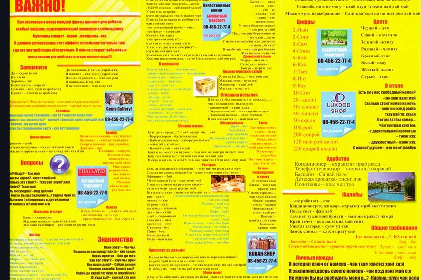 вы можете распечатать для себя вот такую табличку или взять русско-тайский разговорник у любого 7/11