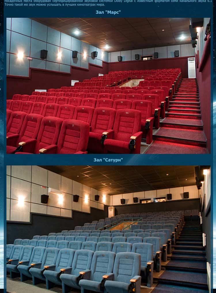 новые залы кинотеатра Ракета в Евпатории