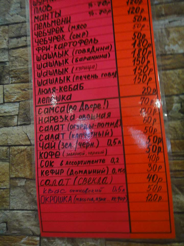 Цены в Крыму 2015 фото
