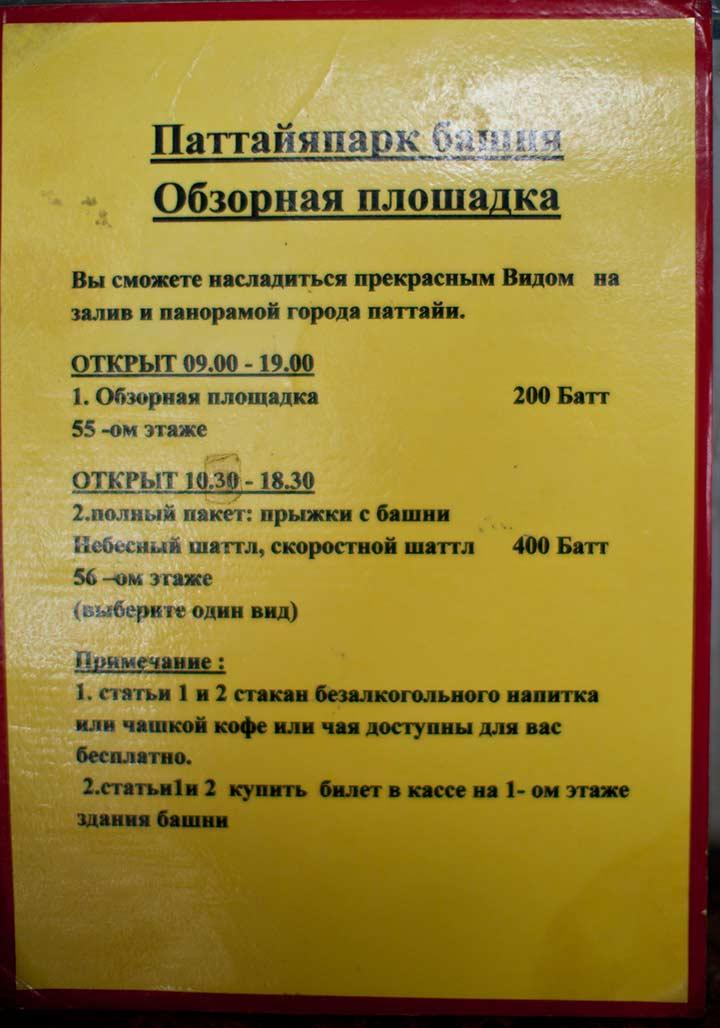 цены на спуск с башни Паттайя парк фото