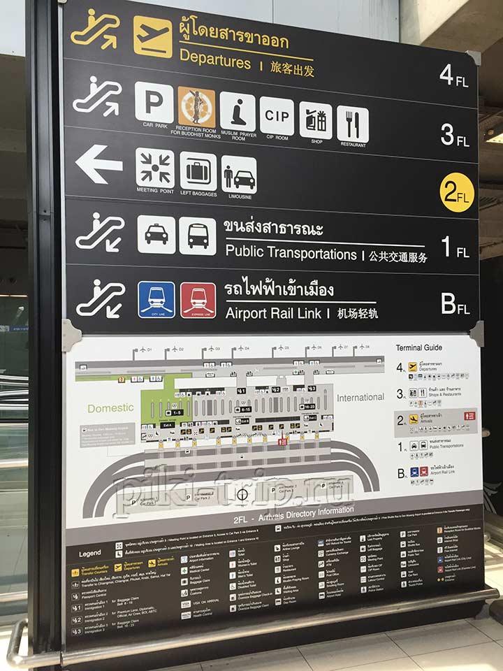 метро Бангкока из аэропорта Суварнабхуми фото