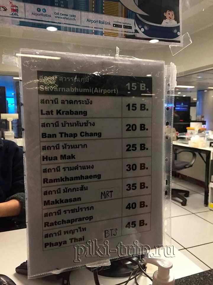 стоимость проезда в метро Бангкока