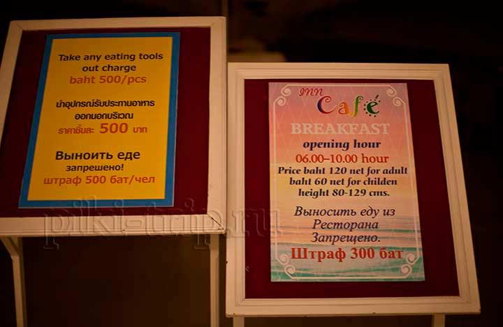 завтрак в отеле Амбассадор Джомтьен Паттайя фото