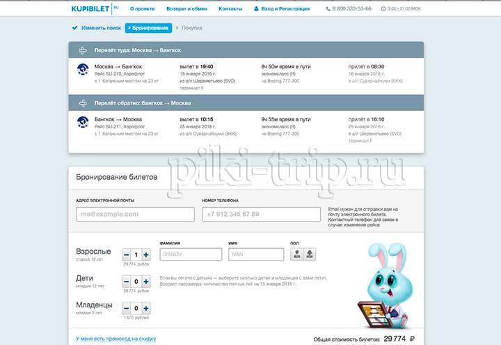 процесс оформления билета перед бронированием и покупкой фото