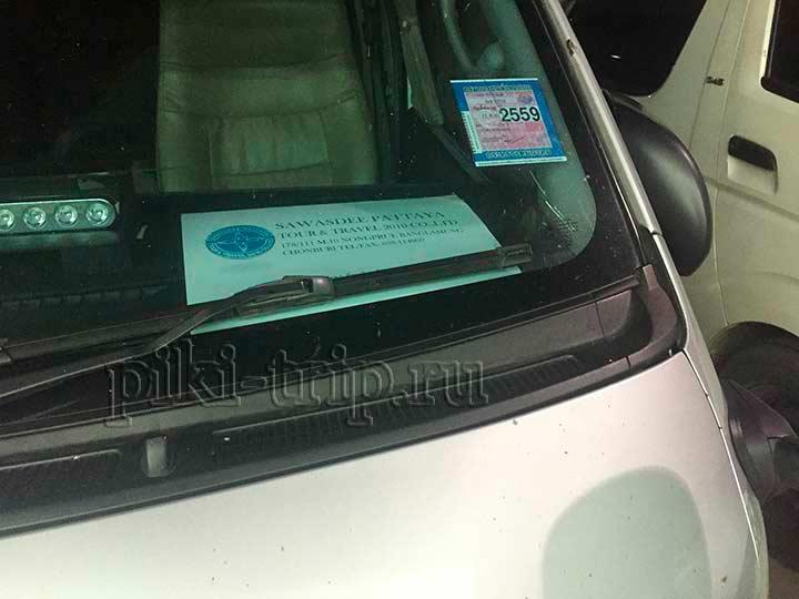 рекомендую вам фирму и тайцев с которыми мы ездили. Телефон видно на лобовом стекле, а еще их можно найти в фейсбуке. Название - Sawasdee Pattaya Tour