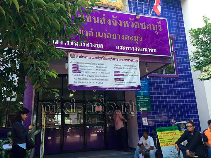 фасад здания ГАИ Бангламунг, где вы будете сдавать тест, смотреть фильм, получать права