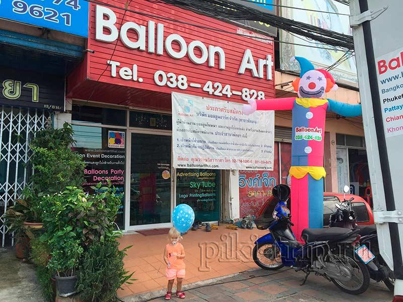 Где в Паттайе купить воздушные шары наполненные гелием? фото телефон вы видите на фото