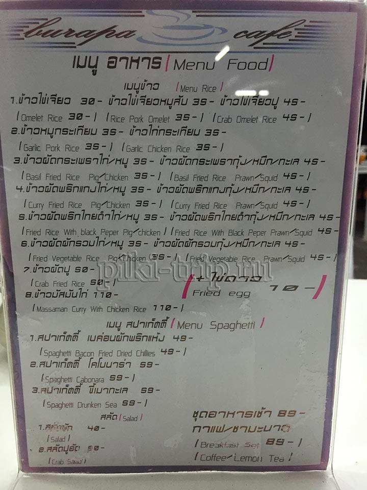 блюда по 30-40 батов