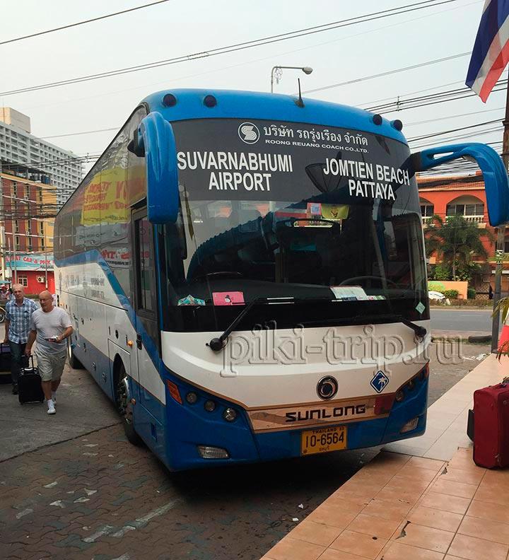 автобус идущий из Патайи в аэропорт Бангкока от Фудмарта