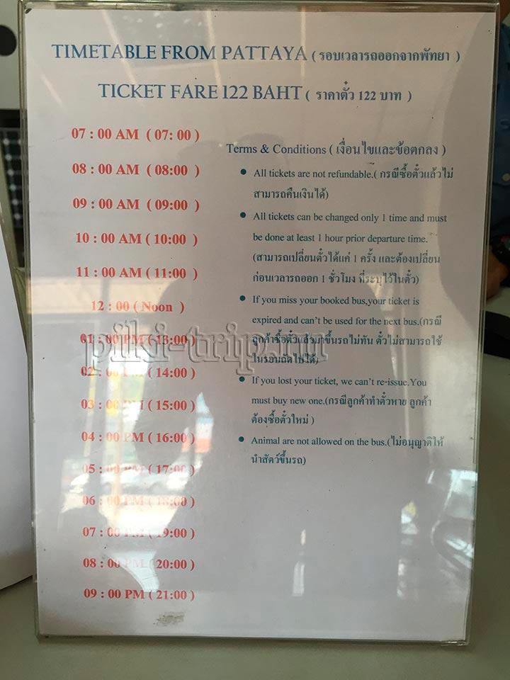 расписание автобусов в аэропорт Бангкока из Паттайи. Автостанция у Фудмарта Джомтьен
