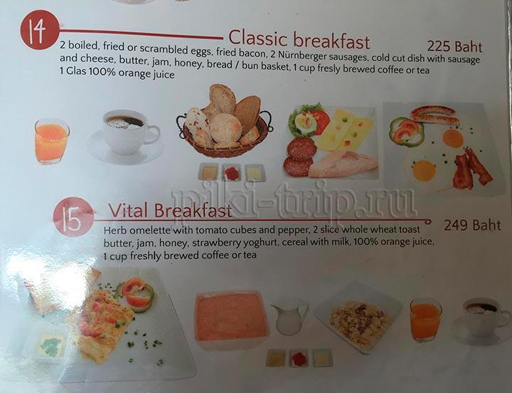 классический завтрак в меню