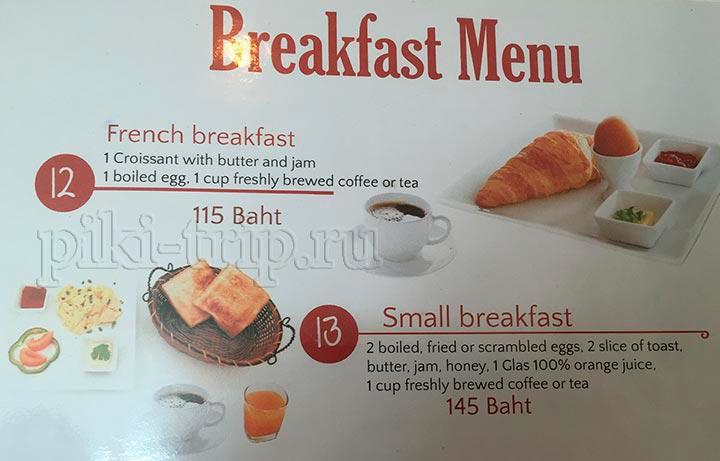 французский завтрак - тоже неплох