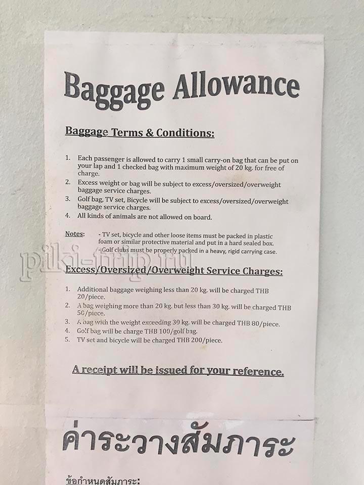 правила перевозки багажа в рейсовом автобусе из Паттайи в Бангкок
