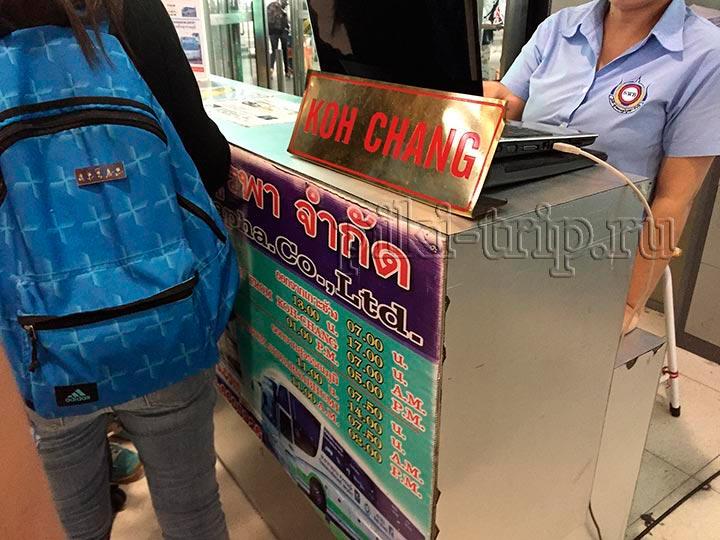 рядом продают билеты на Ко Чанг