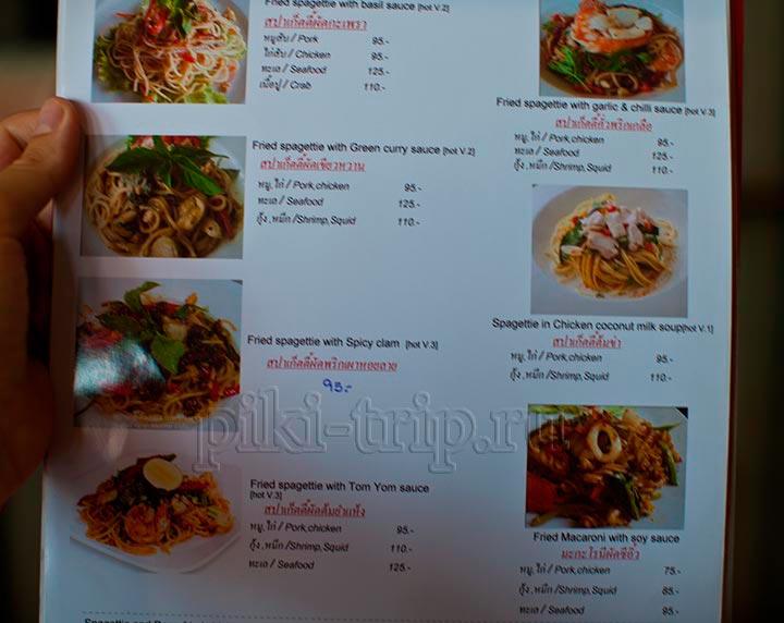 меню основных блюд фото в Паттайе