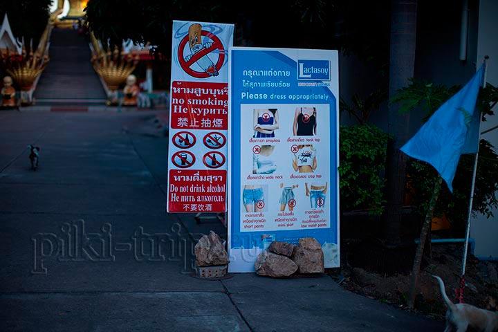 Соблюдайте правила хорошего тона при посещении местных храмов: закрывайте плечи и ноги, не курите вблизи храмов
