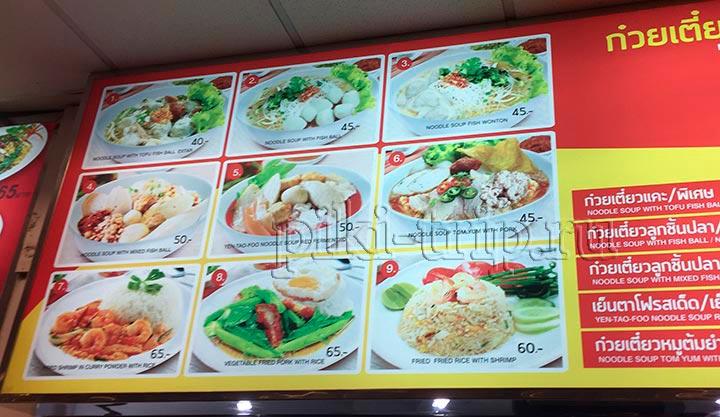 выбор блюд на фудкорте в аэропорту Бангкока
