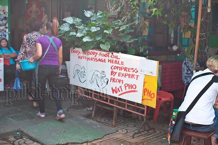 если по каким то причинам на территории Ват Пхо вы на массаж не попали, не страшно! Специалисты делают и рядом с пирсом Та тиен