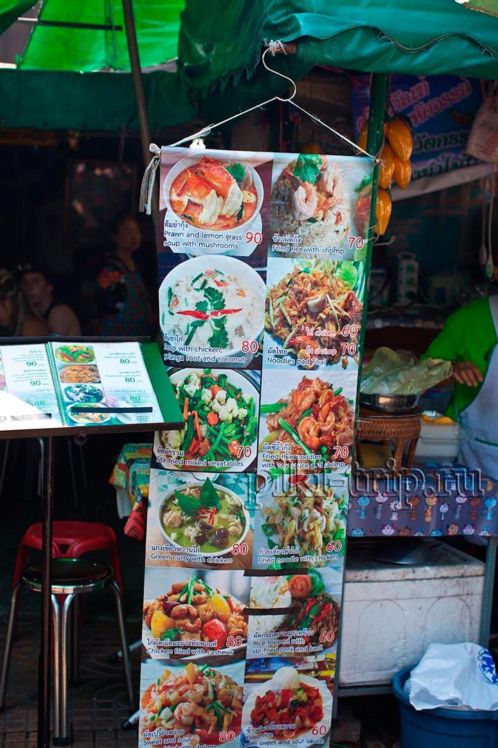 цены на еду в Бангкоке у пирса Та Тиен в уличных кафе