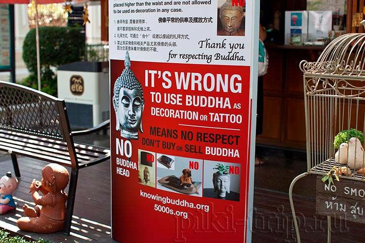 призыв не использовать изображения Будды для развлечения
