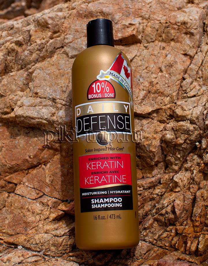 Daily Defense шампунь с кератином из Канады