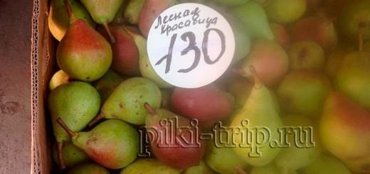 Цены в Крыму летом 2016
